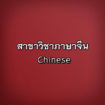 สาขาวิชาภาษาจีน