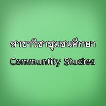 สาขาวิชาชุมชนศึกษา