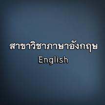 สาขาวิชาภาษาอังกฤษ