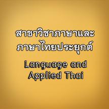 สาขาวิชาภาษาไทยประยุกต์